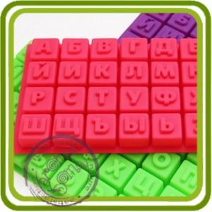 Алфавит кубики - силиконовая форма для мыла, свечей, гипса, шоколада и пр.