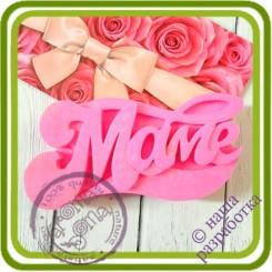 Надпись МАМЕ - 2D АВТОРСКАЯ силиконовая форма для мыла, свечей, шоколада и пр.