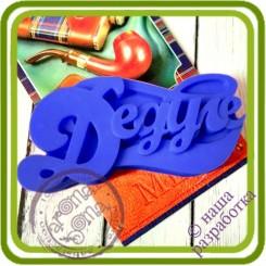 ДЕДУЛЕ - 2D АВТОРСКАЯ силиконовая форма для мыла, свечей, шоколада и пр.