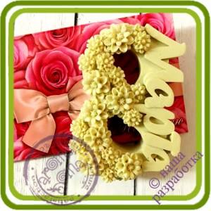 8 марта (георгины с надписью) - 2D АВТОРСКАЯ силиконовая форма для мыла, свечей, шоколада и пр.