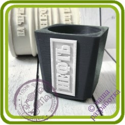 Стопочка НЕФТЬ (2 размера) - 2D АВТОРСКАЯ силиконовая форма для мыла, свечей, шоколада и пр.