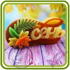Осень (листья) - Авторская 2D силиконовая форма для мыла, свечей, шоколада, гипса и пр.