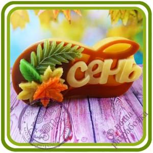ОСЕНЬ (листья). Большой Топер, Надпись - 2D Авторская силиконовая форма для мыла, свечей, шоколада, гипса и пр.
