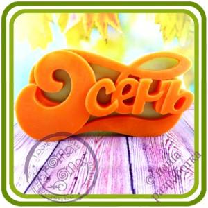 Осень (надпись) - Авторская 2D силиконовая форма для мыла, свечей, шоколада, гипса и пр.