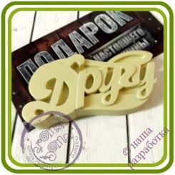 ДРУГУ - 2D АВТОРСКАЯ силиконовая форма для мыла, свечей, шоколада и пр.