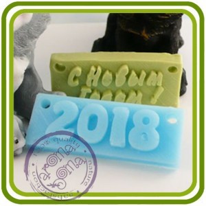 Поздравления с подвесом, Комплект (2 в 1) - 2D АВТОРСКАЯ силиконовая форма для мыла, свечей, шоколада и пр.