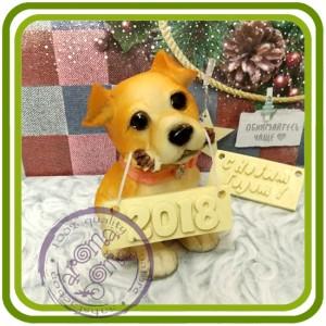Джек Рассел терьер ( с палкой), собака - 3D Объемная силиконовая форма для мыла, свечей, гипса, шоколада и пр.