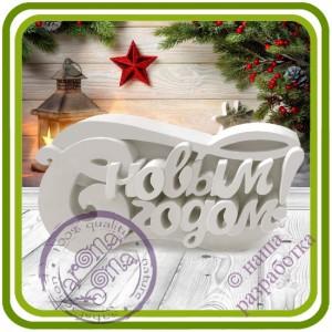 С Новым Годом надпись - Авторская 2D силиконовая форма для мыла, свечей, шоколада, гипса и пр.