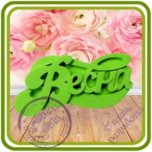 Весна Надпись - Авторская 2D силиконовая форма для мыла, свечей, шоколада, гипса и пр.
