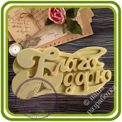 Благродарю. Надпись - Авторская 2D силиконовая форма для мыла, свечей, шоколада, гипса и пр.