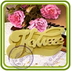 Коллеге. Надпись - Авторская 2D силиконовая форма для мыла, свечей, шоколада, гипса и пр.