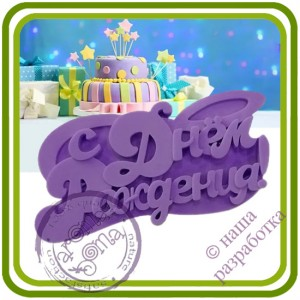С Днем Рождения. Надпись - Авторская 2D силиконовая форма для мыла, свечей, шоколада, гипса и пр.