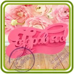 Поздравляю. Надпись - Авторская 2D силиконовая форма для мыла, свечей, шоколада, гипса и пр.