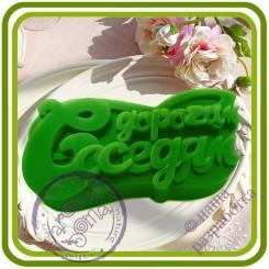 ОТ ВСЕЙ ДУШИ. Надпись - Авторская 2D силиконовая форма для мыла, свечей, шоколада, гипса и пр.