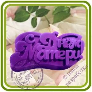 С ДНЕМ МАТЕРИ. Надпись - Авторская 2D силиконовая форма для мыла, свечей, шоколада, гипса и пр.