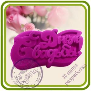 С ДНЕМ СВАДЬБЫ. Надпись - Авторская 2D силиконовая форма для мыла, свечей, шоколада, гипса и пр.