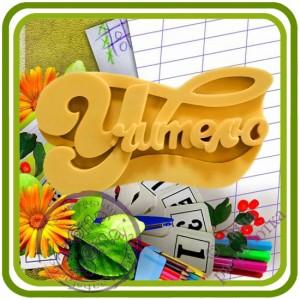УЧИТЕЛЮ. Надпись - Авторская 2D силиконовая форма для мыла, свечей, шоколада, гипса и пр.