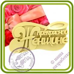 Прекрасной Женщине - Авторская 2D силиконовая форма для мыла, свечей, шоколада, гипса и пр.