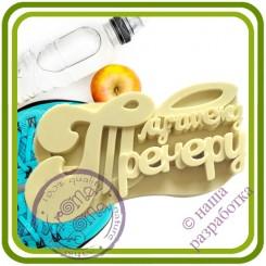 Лучшему Тренеру. Надпись - Авторская 2D силиконовая форма для мыла, свечей, шоколада, гипса и пр.