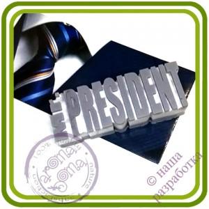 mr. President ( мистер Президент). Большой Топер, Надпись - 2D Авторская силиконовая форма для мыла, свечей, шоколада и пр.