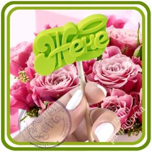 ЖЕНЕ. Малый Топер, Надпись - 2D Авторская силиконовая форма для мыла, свечей, шоколада, гипса и пр.