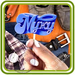 МУЖУ. Малый Топер, Надпись - 2D Авторская силиконовая форма для мыла, свечей, шоколада, гипса и пр.