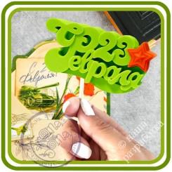 ЛЮБИМОМУ. Малый Топер, Надпись - 2D Авторская силиконовая форма для мыла, свечей, шоколада, гипса и пр.
