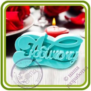 ЛЮБИМОМУ. Большой Топер, Надпись - 2D Авторская силиконовая форма для мыла, свечей, шоколада, гипса и пр.