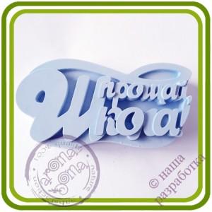 Прощай, Школа! Большой Топер, Надпись - 2D Авторская силиконовая форма для мыла, свечей, шоколада и пр.
