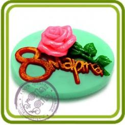 8 марта (овал) - Авторская силиконовая форма для мыла №645