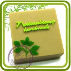 Natural Soap Handmade - Объемная силиконовая форма для мыла №221