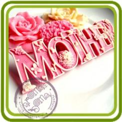 Мама (MOTHER) - Объемная силиконовая форма для мыла